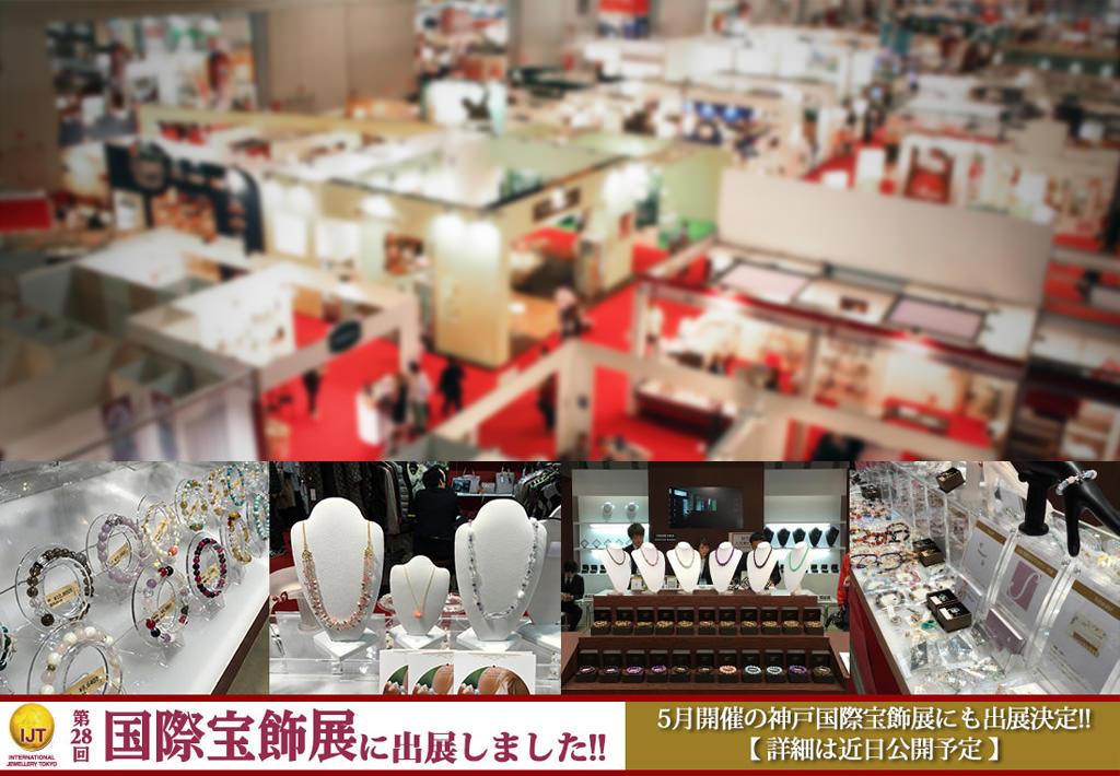 天然石市場が東京国際宝飾展に出店しました!