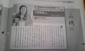 地元経済誌に掲載されました!
