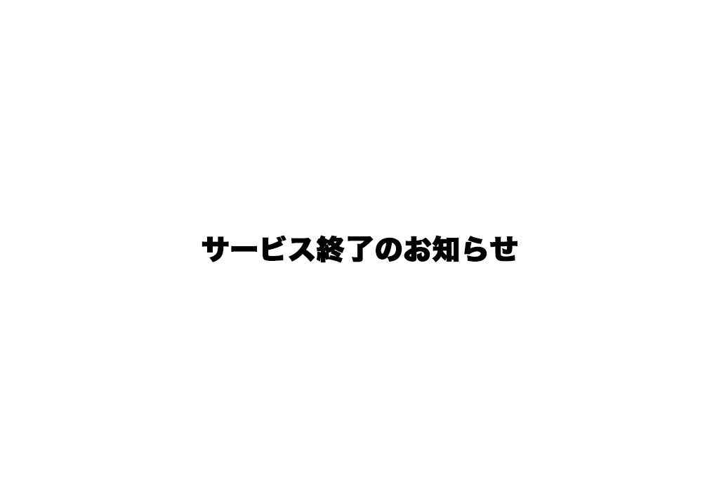 【重要】 天然石市場 サービス終了のお知らせ